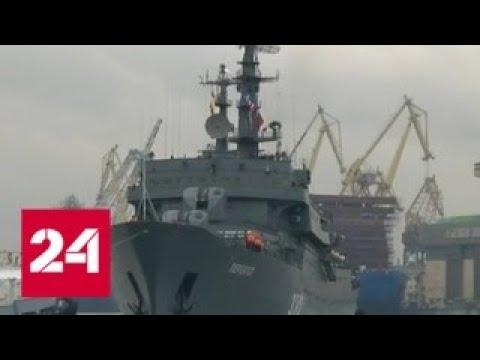 Корабль Перекоп вернулся в Петербург из дальнего похода - Россия 24