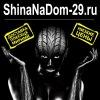 ШИНЫ и ДИСКИ ! www.ShinaNaDom-29.ru
