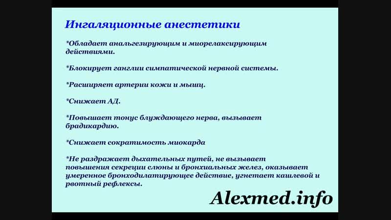 Общие анестетики. Наркоз.Фторотан, изофлуран, энфлуран, эфир для наркоза, ксенон, закись азота.