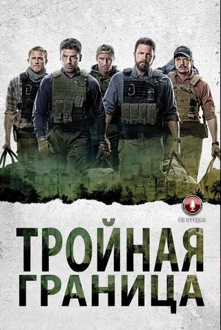Тройная граница 2019 - Юрий Живов
