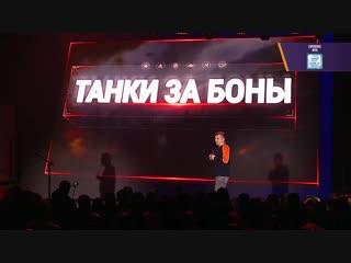 Ранговые бои, Линия фронта и Боновый магазин - Презентация World of Tanks на WG Fest 2018