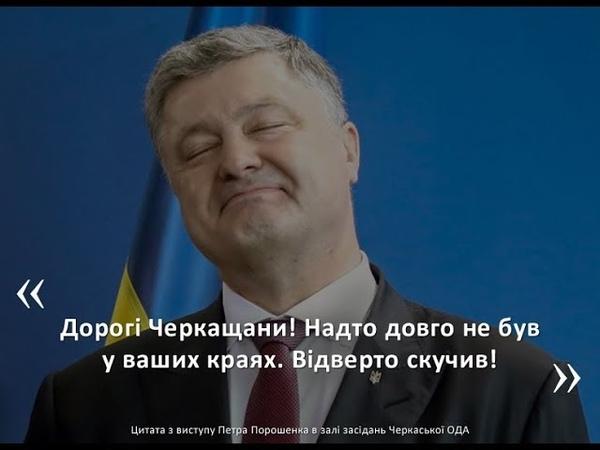 Сегодня в Черкассы приезжал Петр Порошенко