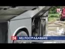 Пожары в транспорте два автобуса горели в Крыму за сутки