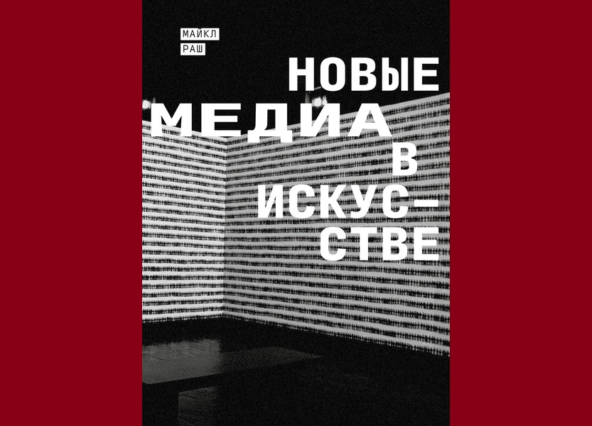 """Раш М. """"Новые медиа в искусстве"""" (2018)"""