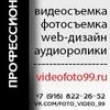 Свадебная ВИДЕОСЪЕМКА и ФОТОСЪЕМКА: Москва и МО