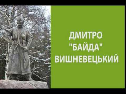 Пам'ятник Дмитру Байді Вишневецькому в м Христинівка