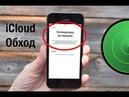 Как убрать старый iCloud Apple ID на блокировке активации / iCloud Activation Lock / iOS 12.1.4