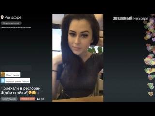 Юлия Пушман - Приехали в ресторан! Ждем стейки!) 😍🤗