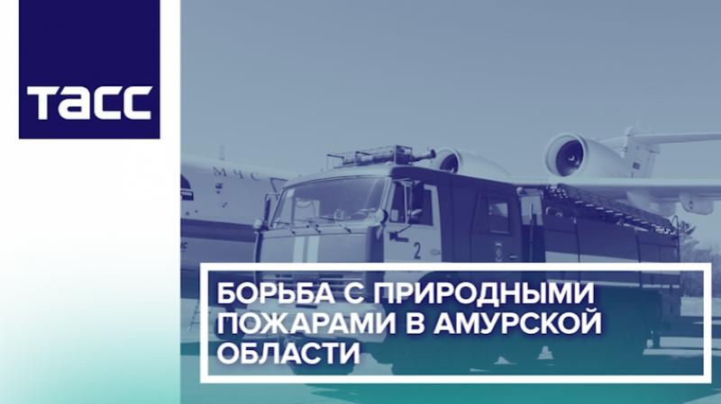 Борьба с природными пожарами в Амурской области