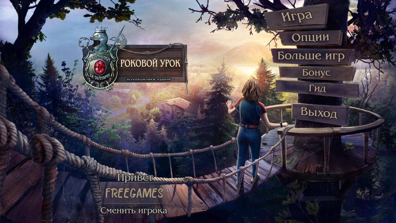 Охотники за тайнами 18: Роковой урок. Коллекционное издание | Mystery Trackers 18: Fatal Lesson CE (Rus)