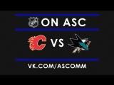 NHL Preseason   Flames VS Sharks