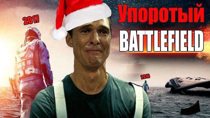 ЕБ*НУЛСЯ!   Упоротый Battlefield 2.0