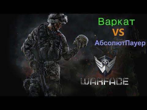 Warface:Клановая война:Варкат VS АбсолютПауер