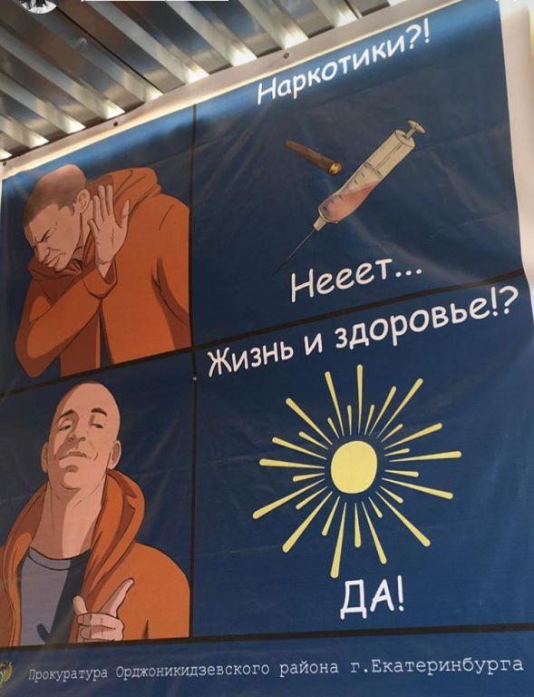 В Орджоникидзевском районе Екатеринбурга появились креативные плакаты, направленные против наркотиков: