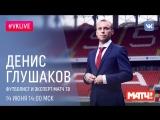 #VKLive Денис Глушаков. 14 июня, 14:00