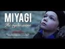 Miyagi V7 Club Не буди меня Новый Клип 2018