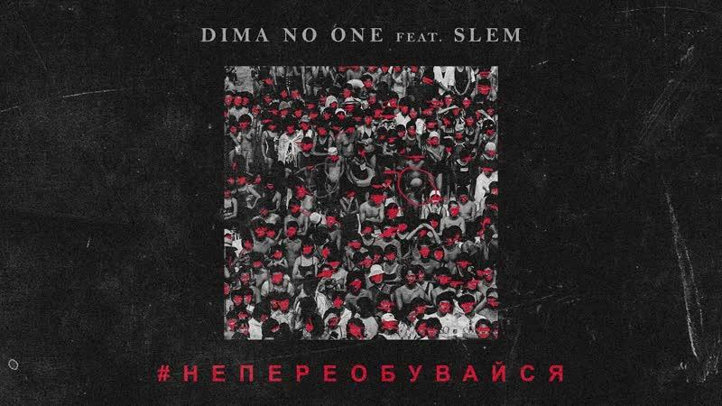 Dima No One feat. SLeM - Не Переобувайся [Пацанам в динамики RAP  Новый Рэп ]