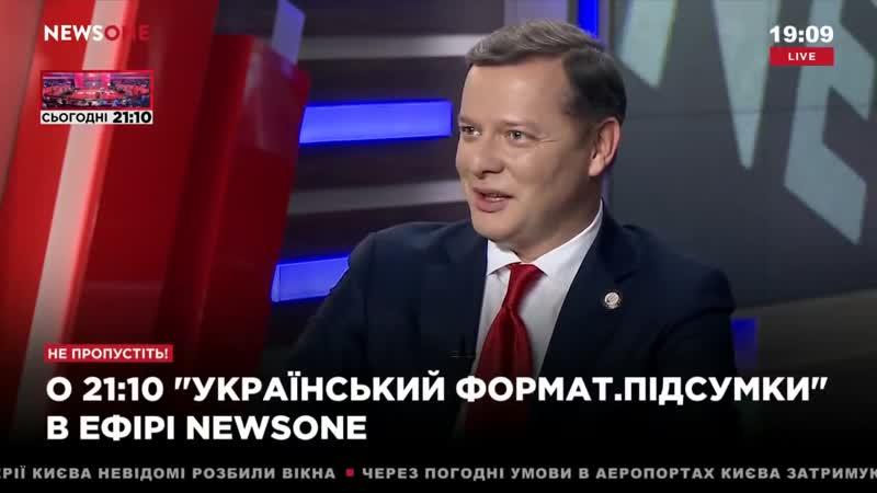 Ляшко признался, что его брат и сестра предали Украину и служат террористам в Луганске.