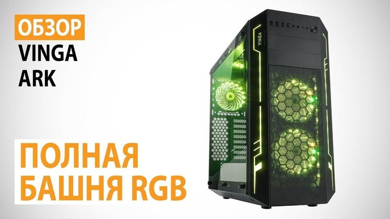 Обзор корпуса Vinga Ark: Полная башня RGB