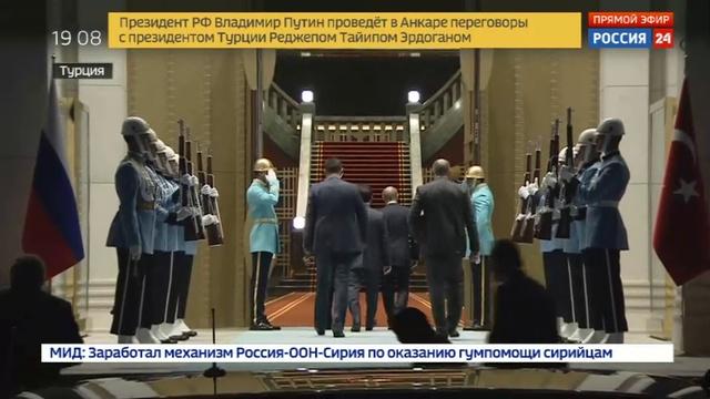 Новости на Россия 24 • Путин прилетел на переговоры с Эрдоганом