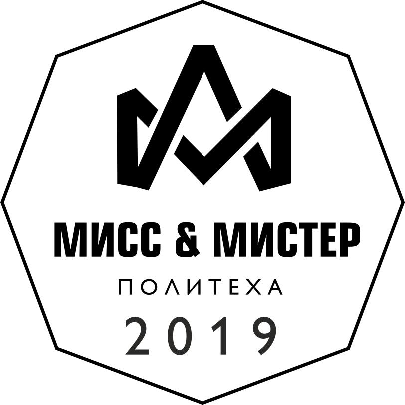 В ТвГТУ стартовал конкурс «Мисс и Мистер Политеха 2019»