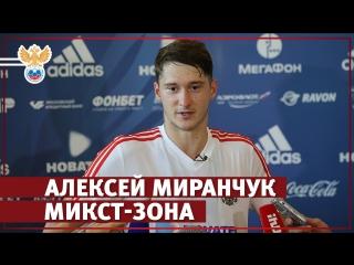 Ал. Миранчук: