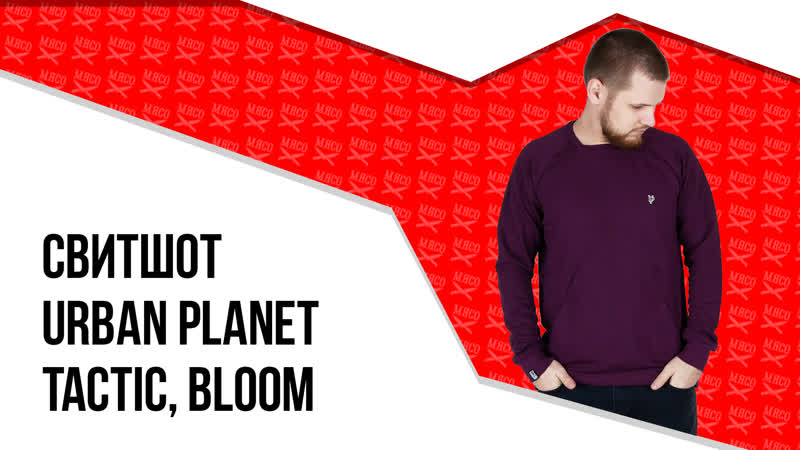 Свитшот Urban Planet - Tactic, Bloom