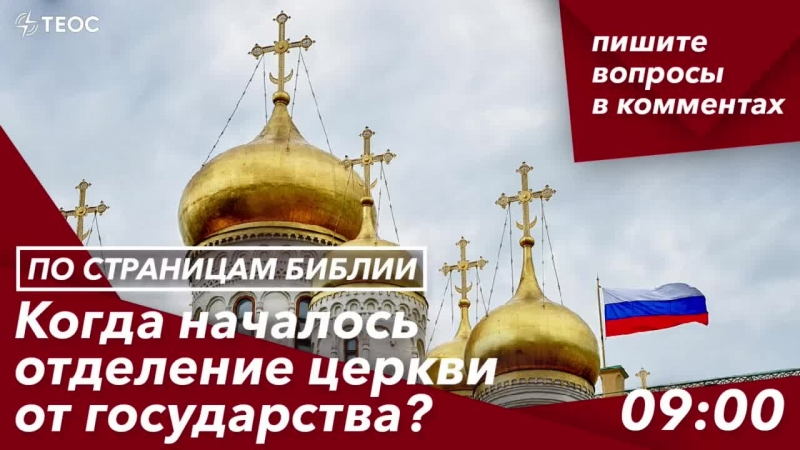 Когда началось отделение церкви от государства?