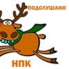 Подслушано НПК (Новомосковск)