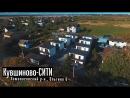 Кувшиново-СИТИ Аренда Коттеджа Петергоф