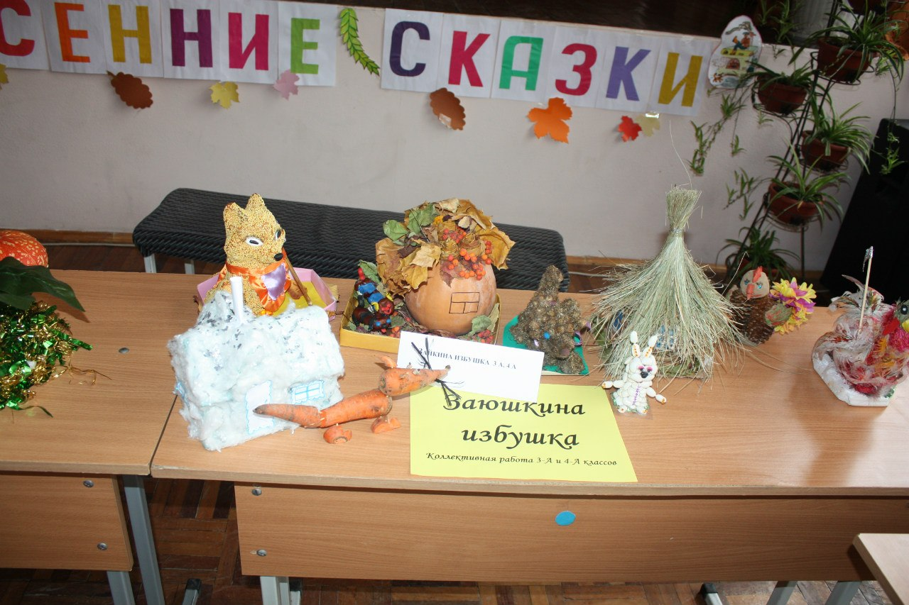 Осенняя сказка своими руками для фото 116