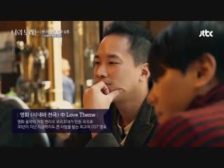[살롱] 정재일(Jung jae il) 신청으로 시작된 ′시네마 천국′ OST 즉흥 연주♬ 너의 노래는(Your Song) 3회