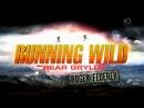 Звездное выживание с Беаром Гриллсом 4 сезон 2 серия Роджер Федерер Running Wild Bear Grylls 2018