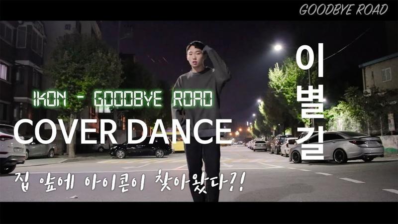 [K-POP] IKONIC을 위한 역대급 이별길 커버댄스ㅣIKON GOODBYE ROADㅣCover DanceㅣDance Coverㅣ[디모k팝]