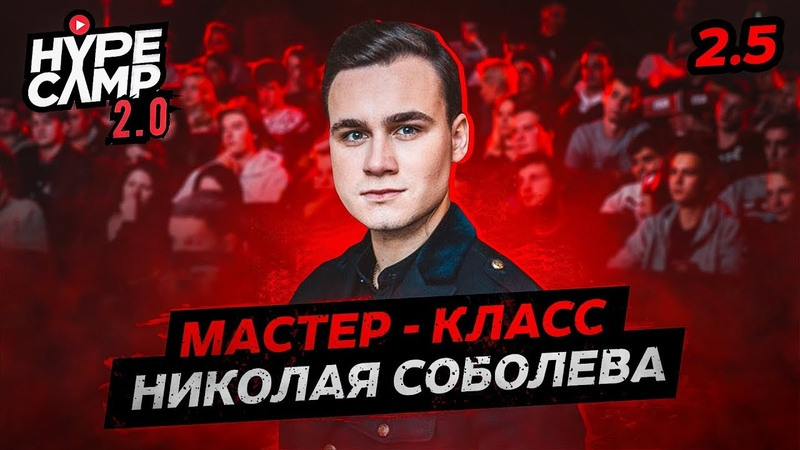 SOBOLEV ПРЕМЬЕРА МАСТЕР КЛАСС СЕРИЯ 2 5 HYPE CAMP 2 0