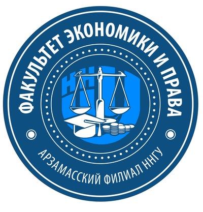 ННГУ им Лобачевского Факультет Экономики и Права ВКонтакте