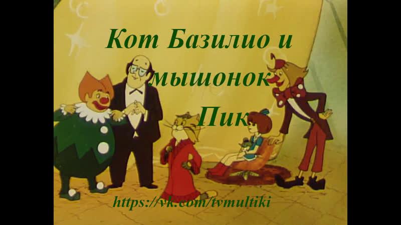 Кот Базилио и мышонок Пик (1974) и еще мультики
