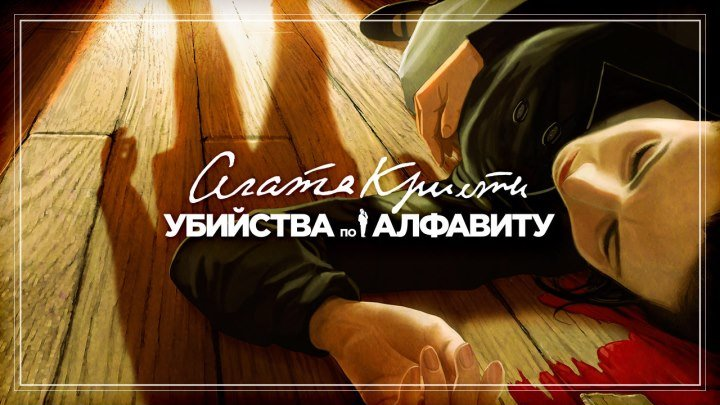 Агата Кристи 01 Убийства по алфавиту Бельгийский детектив Эркюль Пуаро расследует ряд убийств