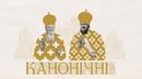 «КАНОНІЧНІ» фільм Громадського про шлях до церковної незалежності України