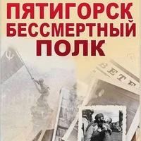 Бессмертный полк в Пятигорске