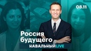 Навальный О ф Крымский мост связи Генпрок и банды вербовках ЕдРо из спортсменов в чиновники