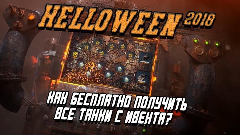 КАК БЕСПЛАТНО ПОЛУЧИТЬ ВСЕ ТАНКИ MAD GAMES и Хеллоуинский ивент WoT Blitz