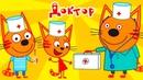 Три Кота. Доктор. Коржик, Компот и Карамелька лечат друзей. Мультик игра для детей.