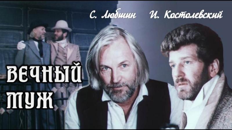 Фильм Вечный муж_1990 (драма).