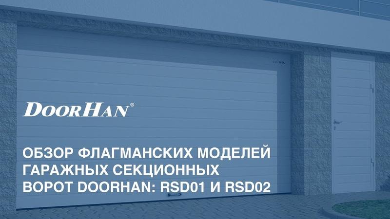 Обзор флагманских моделей гаражных секционных ворот DoorHan: RSD01 и RSD02