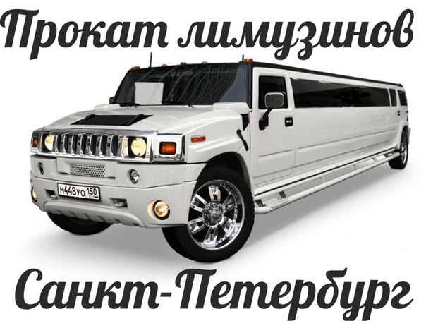Королевские лимузины