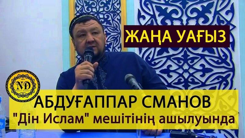 ЖАҢА УАҒЫЗ / Абдуғаппар Сманов Шымкенттегі Дін Ислам мешітінің ашылуында