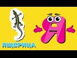 Весёлая азбука, буква Я. Развивающие мультики для детей