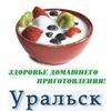 Уральск & Заквасок ДОМ!