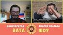 Нефть из дерева или модернизация по русски Мышебратья Вата Шоу